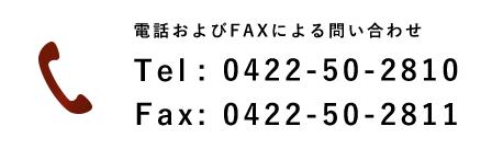 電話およびFAXによる問い合わせ Tel: 0422-50-2810 Fax: 0422-50-2811