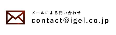 メールによる問い合わせ contact@igel.co.jp